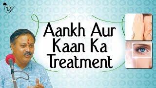 आँख और कान का इलाज - Aankh Aur Kaan Ka (Eye And Ear) Treatment | Rajiv Dixit width=