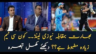 India vs New Zealand.. Which team is more stronger?  Watch full analysis