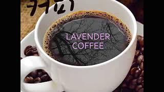 Coffee (커피) - Lavender Coffee (라벤더커피) [MP3/AUDIO]