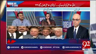 Breaking Views with Malick - 25 August 2017 - 92NewsHDPlus