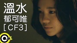郁可唯 Yisa Yu-溫水[CF3]