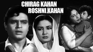 Old Hindi Movie | Chirag Kahan Roshni Kahan | Meena Kumari | Rajendra Kumar width=