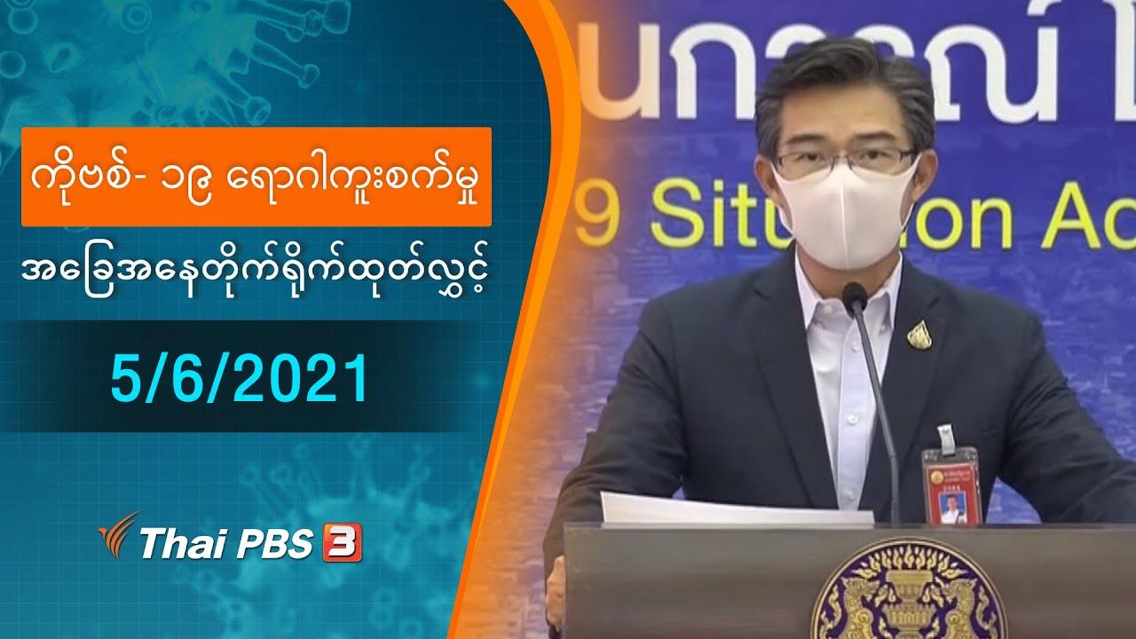 ကိုဗစ်-၁၉ ရောဂါကူးစက်မှုအခြေအနေကို သတင်းထုတ်ပြန်ခြင်း (5/06/2021)