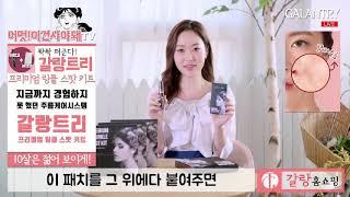 Wrinkle removing tricks with GALANTRY :) 피부관리 꿀팁! 주름없애기! 노하우 대공개 (갈랑트리)