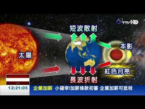 天文迷注意!今年第2次月全蝕8號將再見血月 - YouTube