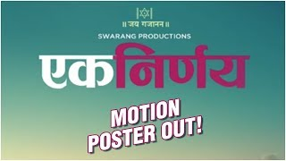 Ek Nirnay Motion Poster Out | Srirang Deshmukh | Madhura velankar Satam