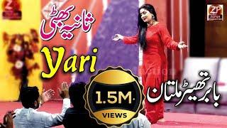 Sania Bhatti     Yari Lagi Ae    Babar Theatar    Zafar Production Official