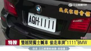 雙賊開賓士贓車 偷走車牌「1111」BMW 三立新聞台
