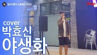 [일소라] 일반인 박무일 - 야생화 (박효신) cover