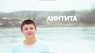 Аинтита - видеоответы | KVIT PRODUCTION