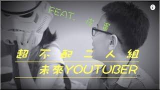 《希望專訪》邀請未來Youtuber~feat. 皮蛋