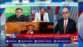 Breaking Views with Malick - 11 November 2017 - 92NewsHDPlus