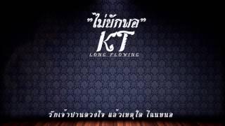 """''ไม่ยักพอ""""  -  KT Long Flowing ( Lyrics Video)"""