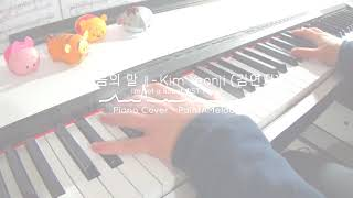 Kim Yeonji (김연지) - Words of my Heart (I'm Not a Robot OST Part 3) | Piano Cover