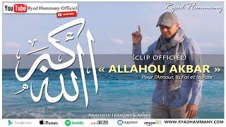 Ryad Hammany -Allahou akbar (Clip officiel)