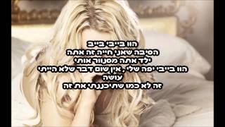 Britney Spears Baby One More Time מתורגם לעברית