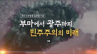 부마 민주항쟁 40주년 기념 부마에서 광주까지 -1부- 다시보기