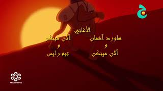 Aladdin - Arabian Nights (Arabic TV)