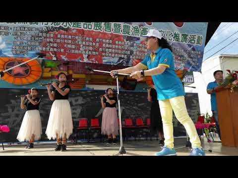 1071013鱻滿義竹南興國小中國笛表演-涼涼