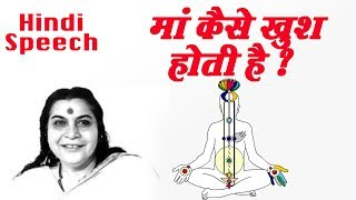 माँ कैसे खुश होती है ? || Hindi Speech Mata Ji Shri Nirmala Devi Ji || Sahajyog AAj Ka Mahayog