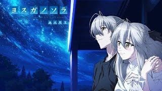 Yosuga No Sora「OST」| Toui Sora He | Anime Music【Full HD】