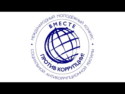 Конкурс «Вместе против коррупции!»,Снегирев Вячеслав, 34 года, Смоленская область, г. Сафоново