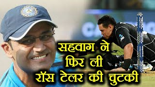India vs New Zealand 3rd T20: Virender Sehwag called Black Caps Sweet boys, Know Why |वनइंडिया हिंदी