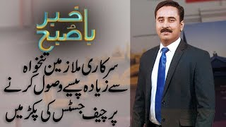 Bakhabar Subh | Fear of Manzoor Pashteen | 22 June 2018 | 92NewsHD