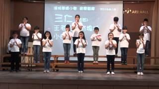 漢城華僑小學 直笛表演 王老先生有塊地