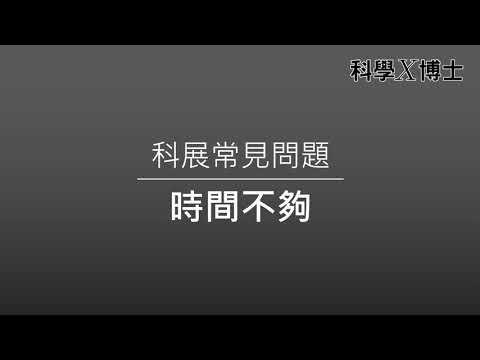 科展到底怎麼做?[線上課程]科展秘笈-研究的策略 - YouTube