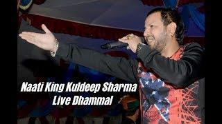 ये  डांस  नहीं देखा तो क्या देखा || Naati King Kuldeep Sharma || Raj Art Studio