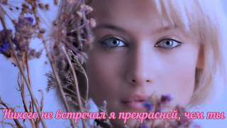 Жестокая Любовь - Филипп Киркоров - Русские субтитры