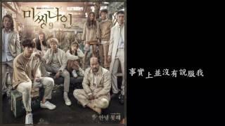 [韓劇] [Missing 9 OST] 첸 (CHEN) - 안녕 못해 (I'm Not Okay)【繁中字】