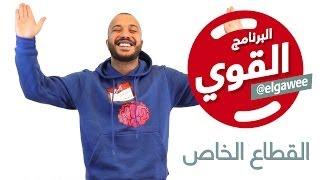 #elGawee البرنامج القوي #القطاع_الخاص #الموسم_الأول#