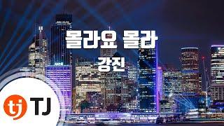 [TJ노래방] 몰라요몰라 - 강진(Kang, Jin) / TJ Karaoke