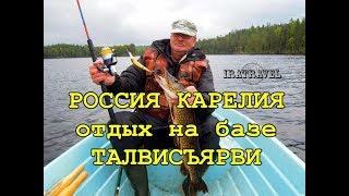 🇷🇺 РОССИЯ КАРЕЛИЯ . ОТДЫХ НА БАЗЕ ТАЛВИСЪЯРВИ. Рыбалка. Охота 🎣