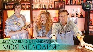 5sta Family & DJ Pankratov - Моя мелодия [ПРЕМЬЕРА КЛИПА]