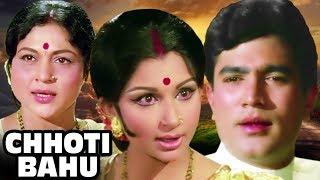Chhoti Bahu | Full Movie | Rajesh Khanna | Sharmila Tagore | Superhit Hindi Movie width=