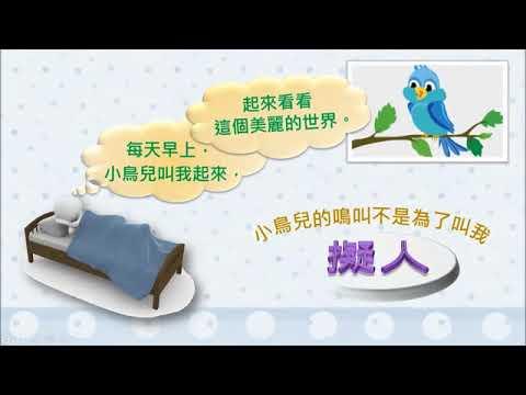 國小國語  轉化:擬人2 - YouTube
