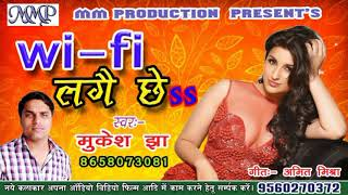 Maithili Best Song // wi- fi लगै छै// Mukesh Jha // MMP VIDEO 2018