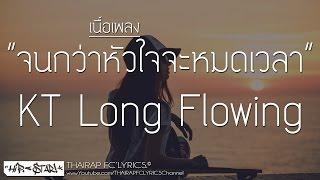 จนกว่าหัวใจจะหมดเวลา - KT Long Flowing (เนื้อเพลง)