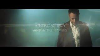 Χρήστος Αστερίου-Δεν είμαι εγώ για σχέσεις ||Official Music Video Teaser||