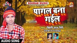 Ritesh Pandey (2018) का दर्दभरा गीत - पागल  बना गईल - Pagal Bana Ke Gail - Bhojpuri Sad Song 2018