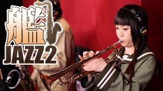 【艦これ】飛龍の反撃 ~Jazz ver.~【東京アクティブNEETs】