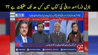 News Room | Discussion on Gen (R) Asad Durrani controversial book | Sana Mirza | 26 May 2018 |