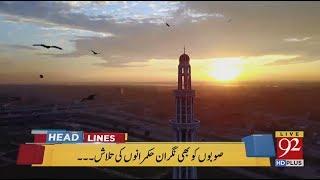 News Headlines | 12:00 PM | 25 May 2018 | 92NewsHD