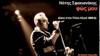 Νότης Σφακιανάκης-Φώς μου (Live Πύλη Αξιού 2014)