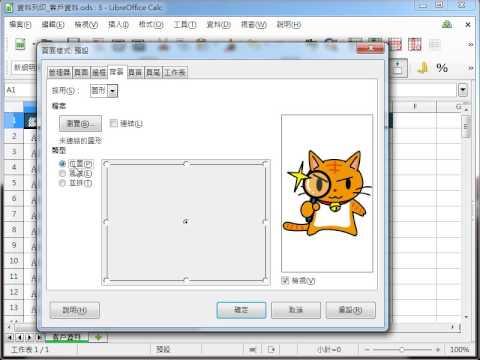 LibreOffice 教學 Calc_工作表列印之設定背景 Logo pic