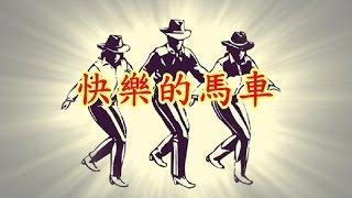 快樂的馬車 - 排舞 (Music)