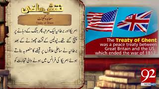 Naqsh e Mazi | Treaty of Ghent | 1 September  2018 | 92NewsHD